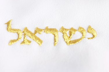 Embroidered Hebrew letters